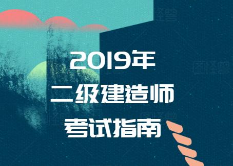 2019年二级建造师考试指南