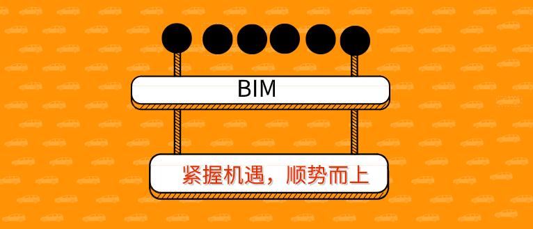 BIM 是什么?