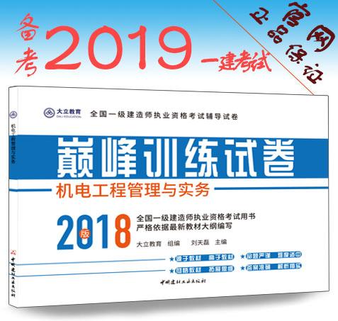 2018版 一级建造师巅峰训练机电历年真题+模拟题大立教育