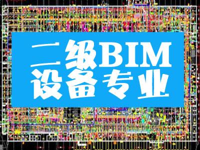 二级BIM(设备)深度精讲班